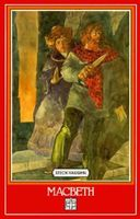 Macbeth, Story Book Grade 4: Steck-Vaughn Short Classics, Student Reader