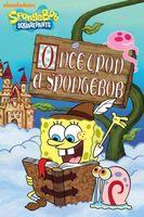 Once Upon a SpongeBob