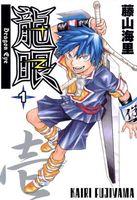 Dragon Eye: Volume 1